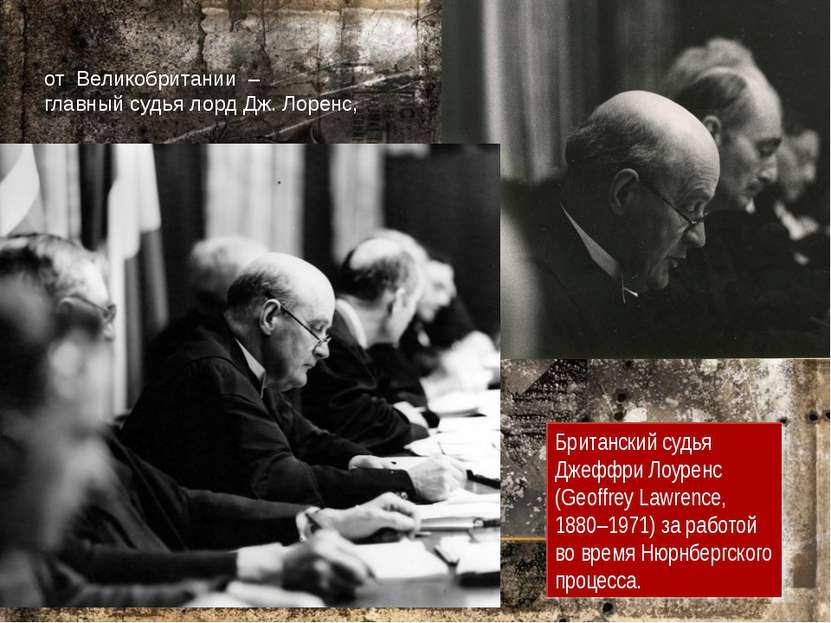 от Великобритании – главный судья лорд Дж. Лоренс, Британский судья Джеффри Л...