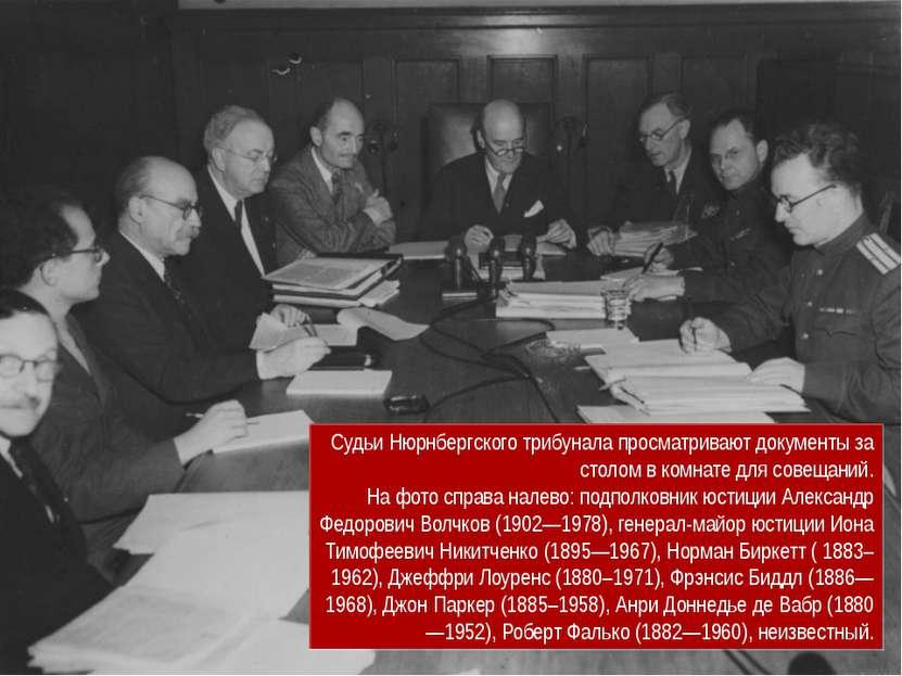 Судьи Нюрнбергского трибунала просматривают документы за столом в комнате для...