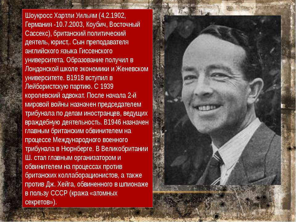 Шоукросс Хартли Уильям (4.2.1902, Германия -10.7.2003, Коубич, Восточный Сасс...