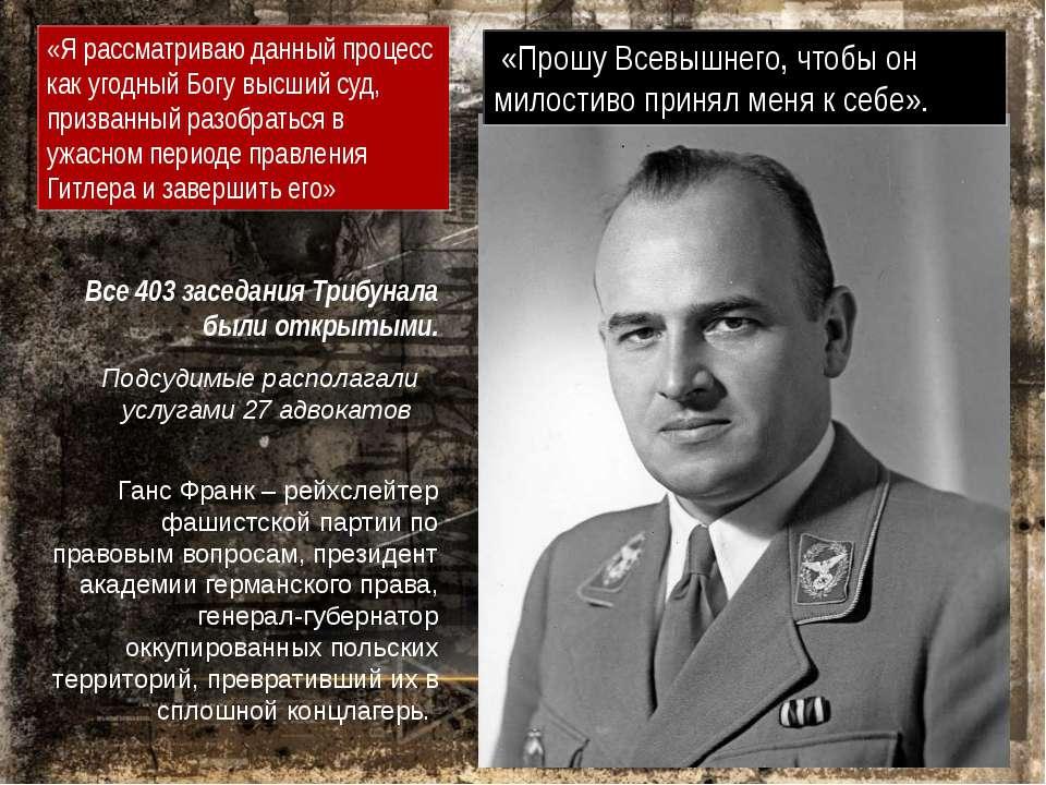 Ганс Франк – рейхслейтер фашистской партии по правовым вопросам, президент ак...