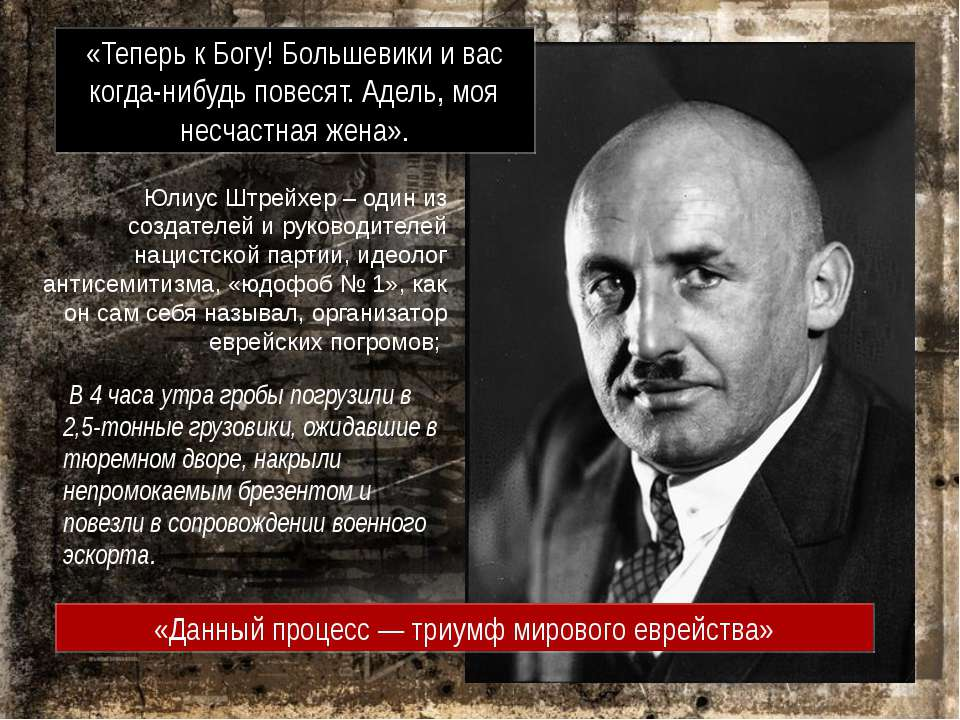 Юлиус Штрейхер – один из создателей и руководителей нацистской партии, идеоло...