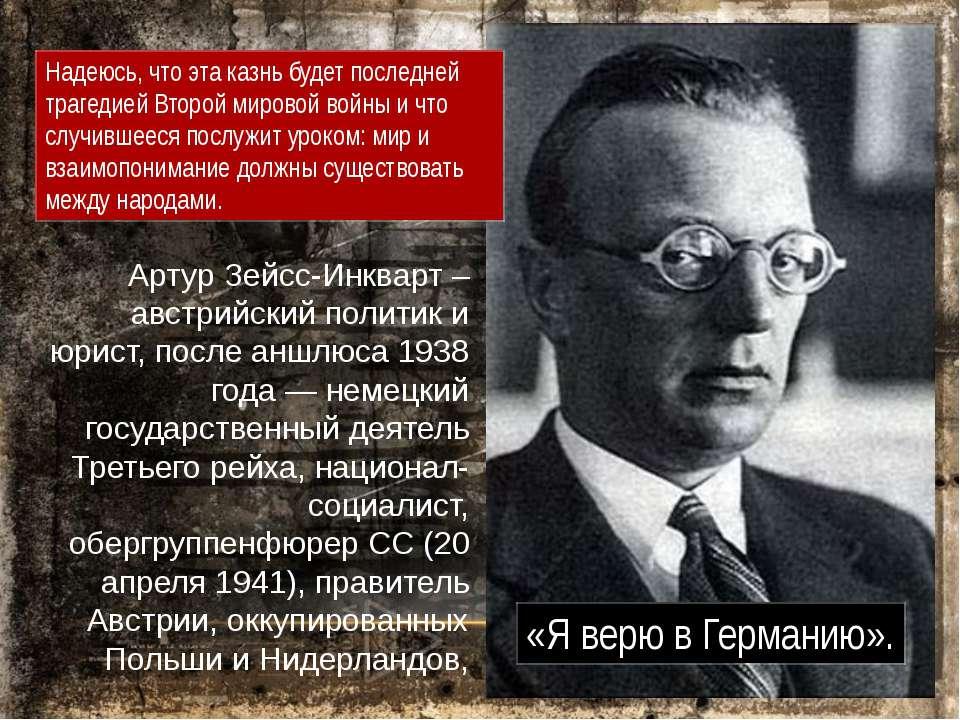 Артур Зейсс-Инкварт – австрийский политик и юрист, после аншлюса 1938 года — ...