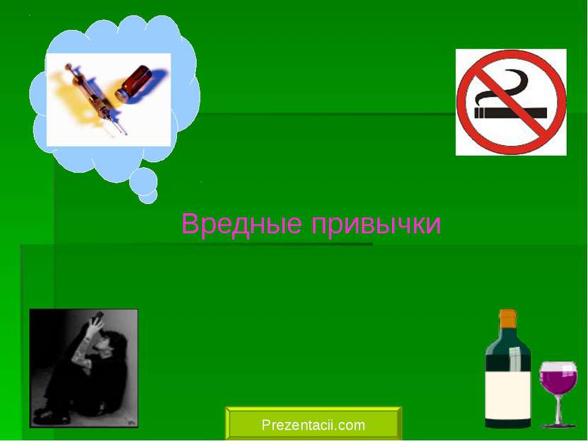 Вредные привычки Prezentacii.com