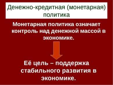 Денежно-кредитная (монетарная) политика Монетарная политика означает контроль...