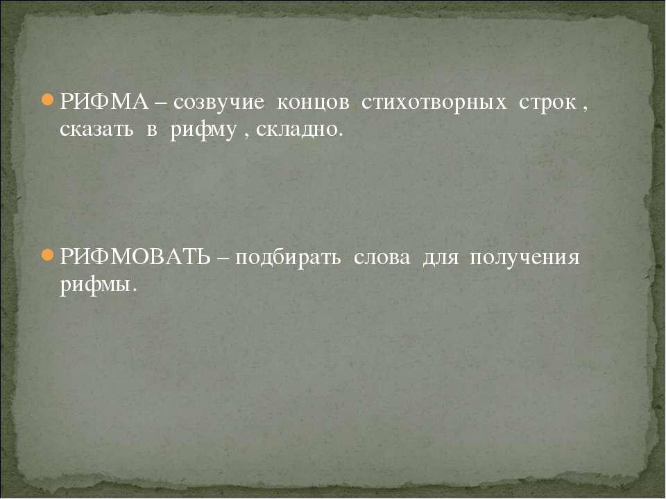 РИФМА – созвучие концов стихотворных строк , сказать в рифму , складно. РИФМО...