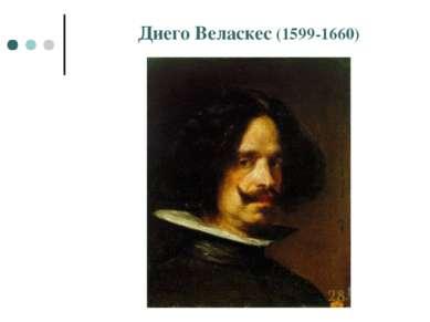 Диего Веласкес (1599-1660)
