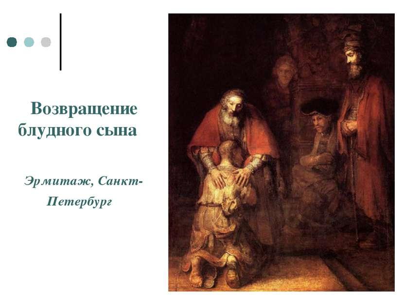 Возвращение блудного сына Эрмитаж, Санкт-Петербург
