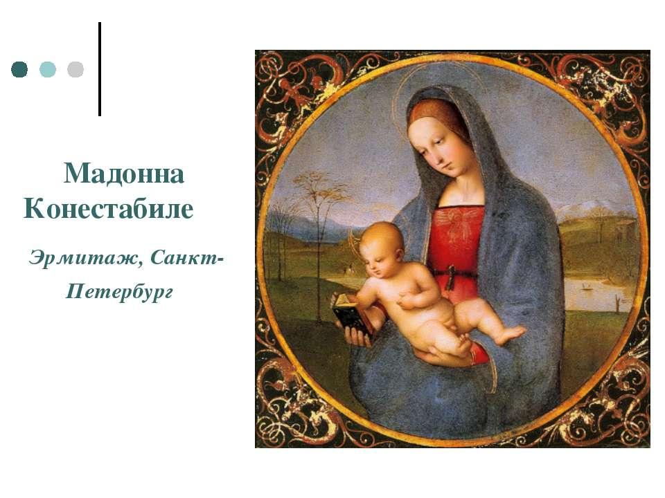 Мадонна Конестабиле Эрмитаж, Санкт-Петербург