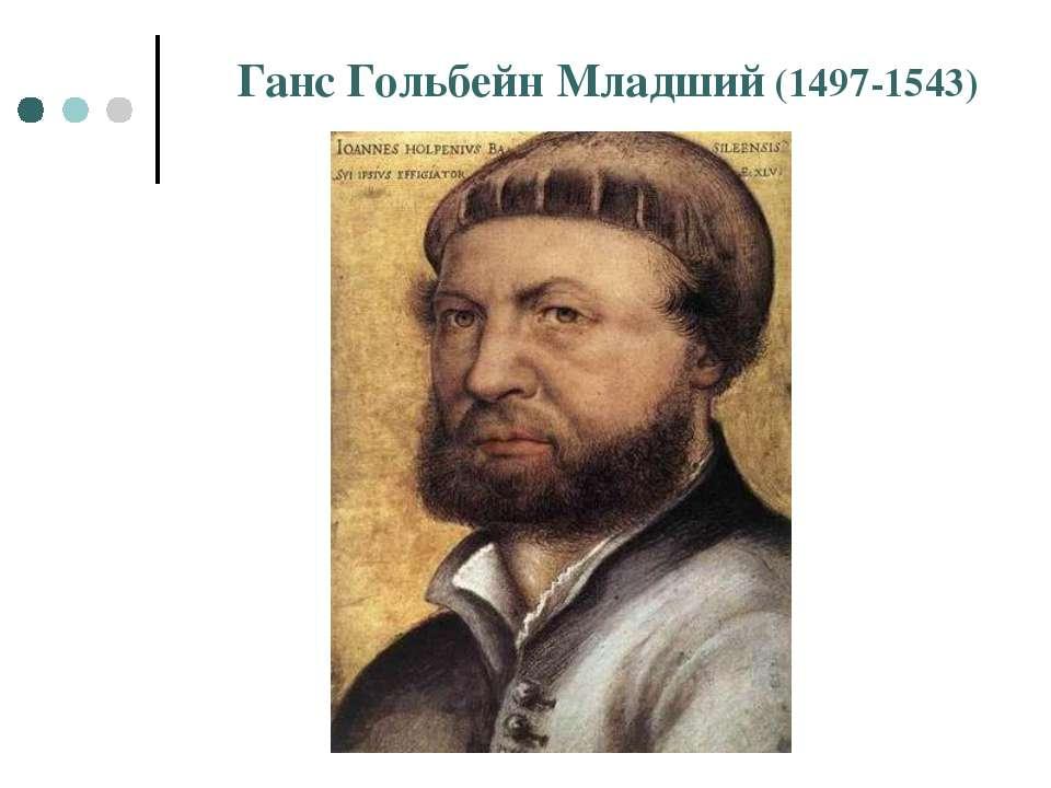 Ганс Гольбейн Младший (1497-1543)