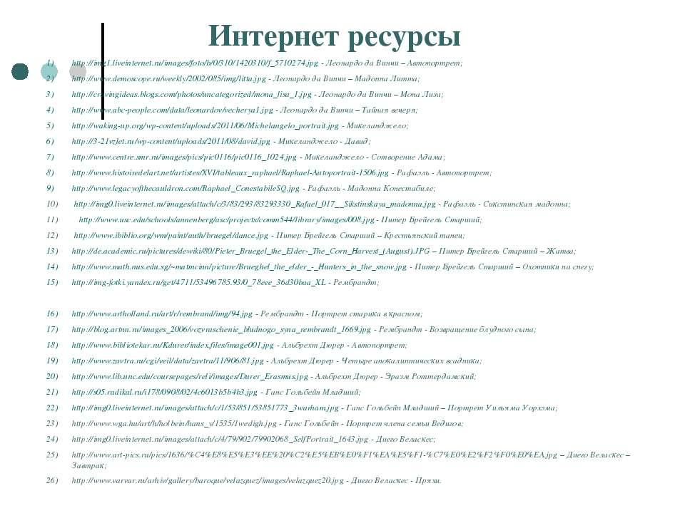 Интернет ресурсы http://img1.liveinternet.ru/images/foto/b/0/310/1420310/f_57...