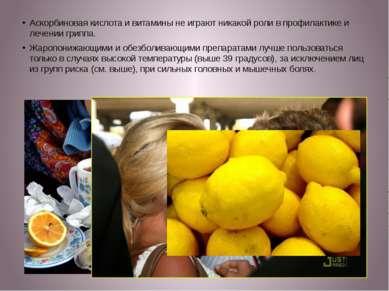 Аскорбиновая кислота и витамины не играют никакой роли в профилактике и лечен...