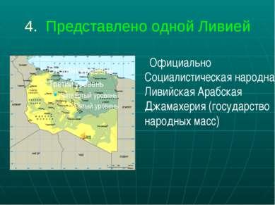 Выполни задание: А) Боливия Г) Венгрия Б) Израиль Д) Монголия В) Украина Е) М...