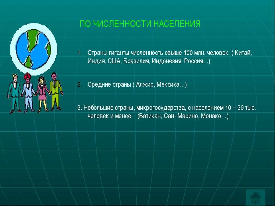 ПО ЧИСЛЕННОСТИ НАСЕЛЕНИЯ Страны гиганты численность свыше 100 млн. человек ( ...