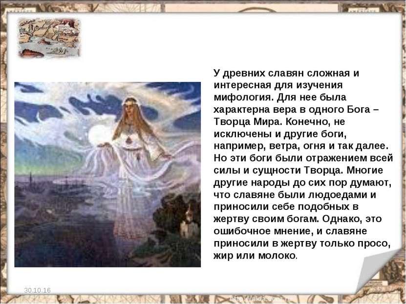 * * У древних славян сложная и интересная для изучения мифология. Для нее был...