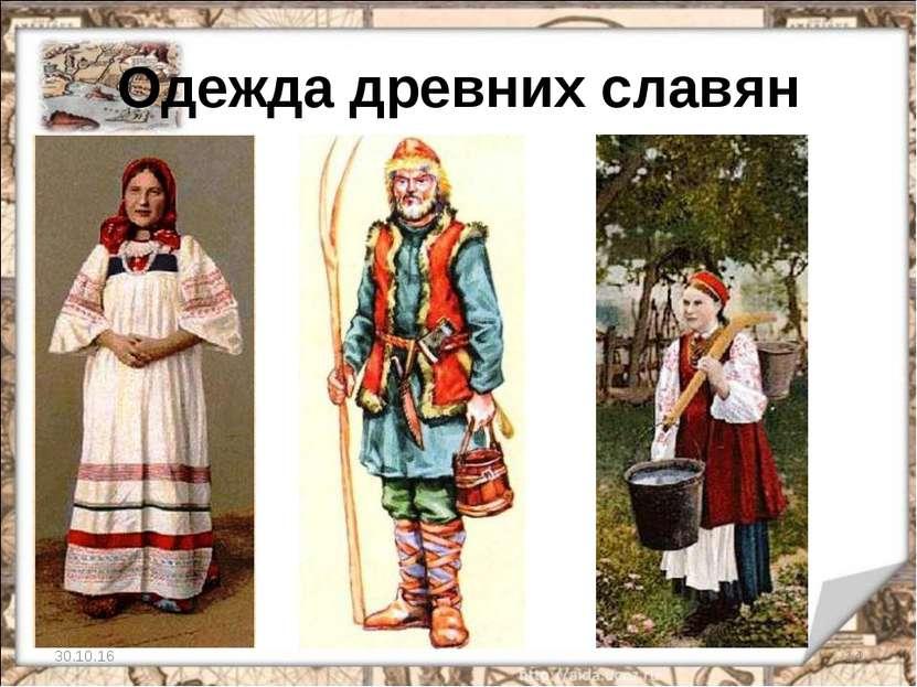 Одежда древних славян * *