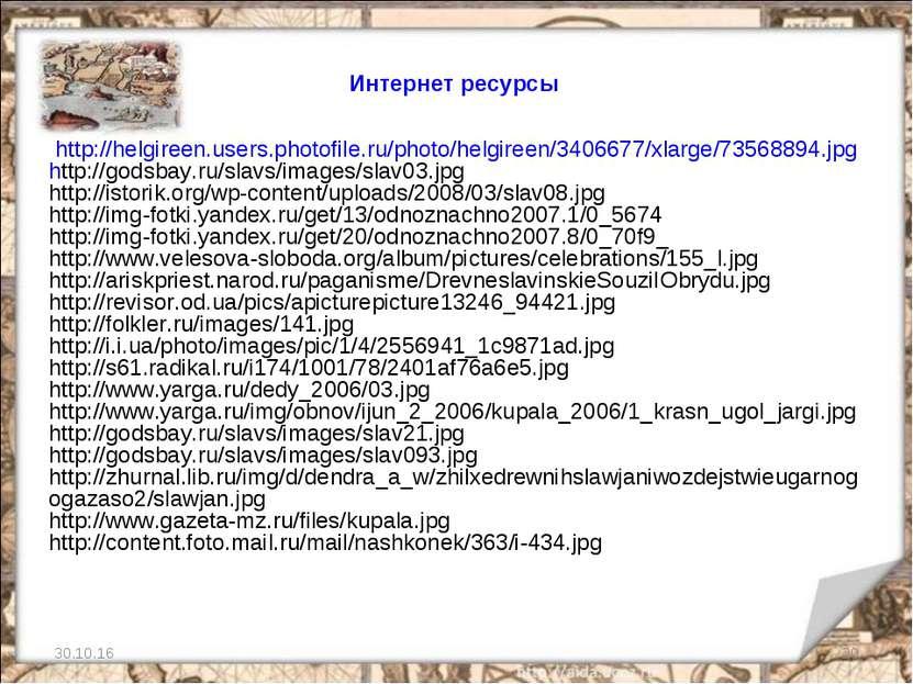* * Интернет ресурсы http://helgireen.users.photofile.ru/photo/helgireen/3406...