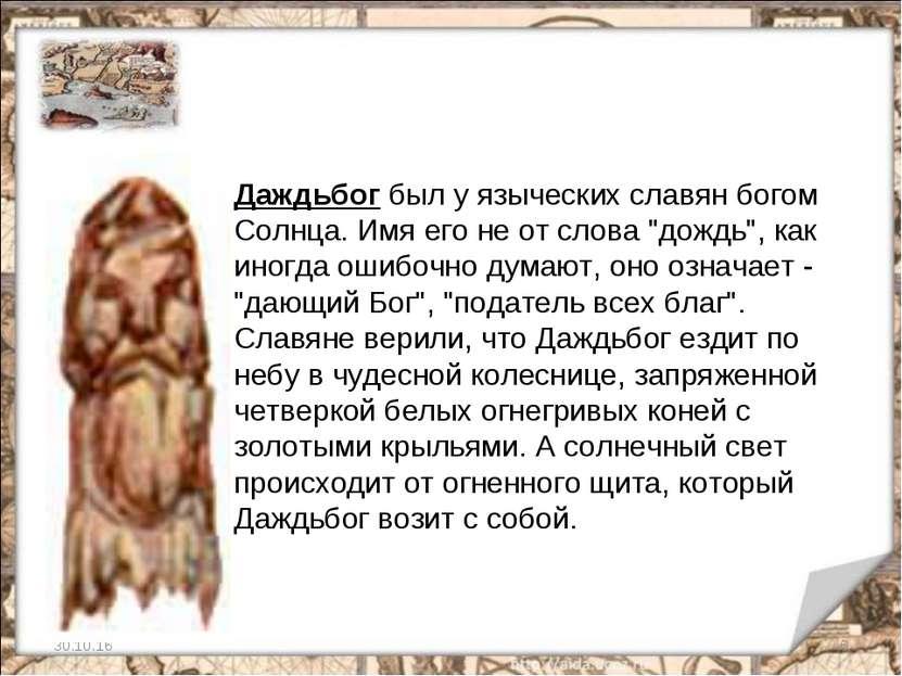 """* * Даждьбог был у языческих славян богом Солнца. Имя его не от слова """"дождь""""..."""