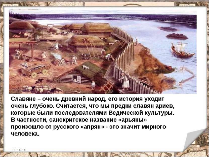 * * Славяне – очень древний народ, его история уходит очень глубоко. Считаетс...