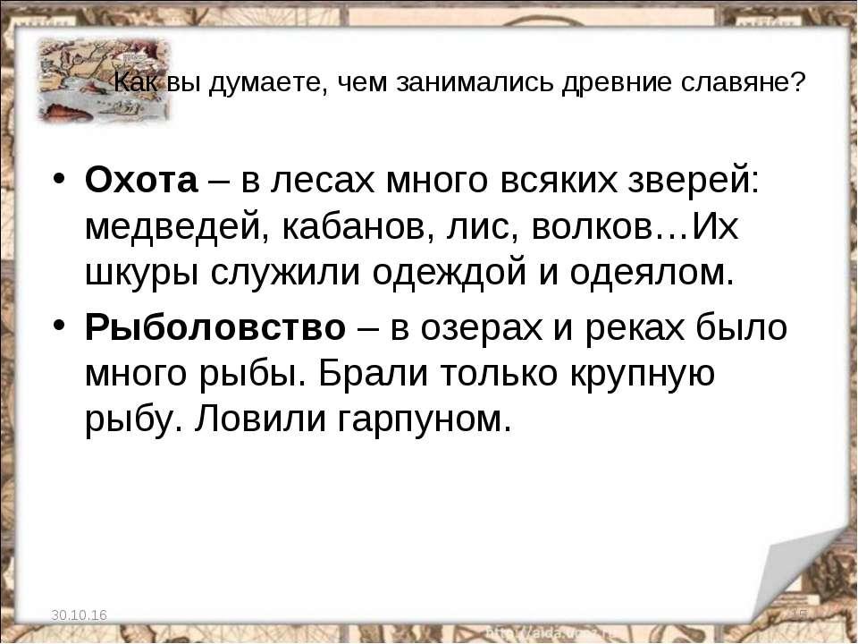 Как вы думаете, чем занимались древние славяне? Охота – в лесах много всяких ...