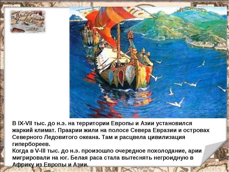 * * В IX-VII тыс. до н.э. на территории Европы и Азии установился жаркий клим...