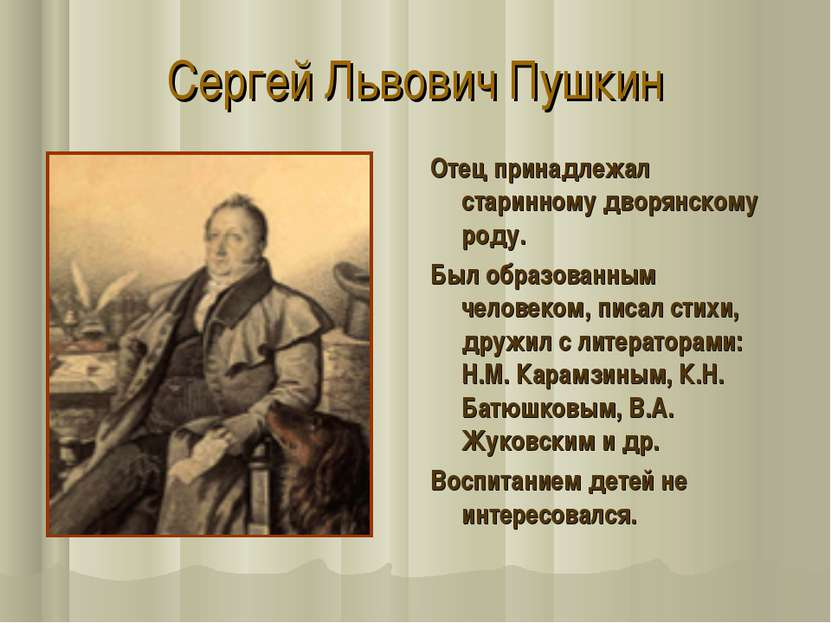Сергей Львович Пушкин Отец принадлежал старинному дворянскому роду. Был образ...