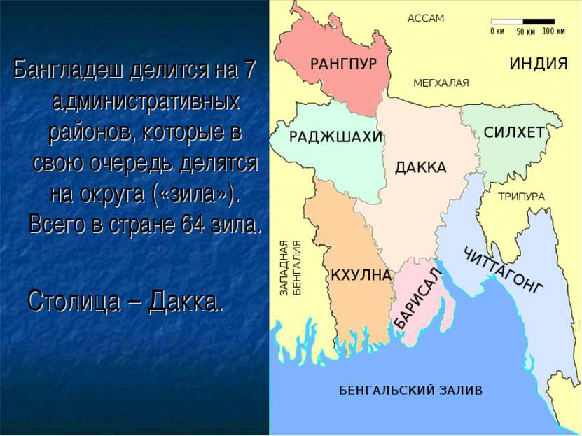 Бангладеш делится на 7 административных районов, которые в свою очередь делят...