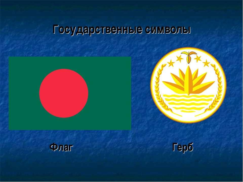Государственные символы Флаг Герб