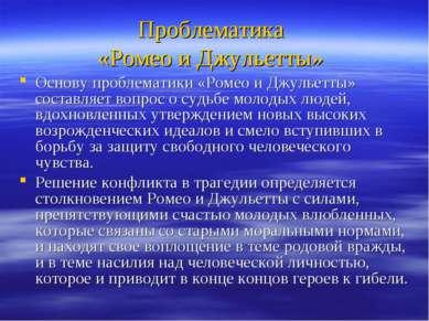 Проблематика «Ромео и Джульетты» Основу проблематики «Ромео и Джульетты» сост...