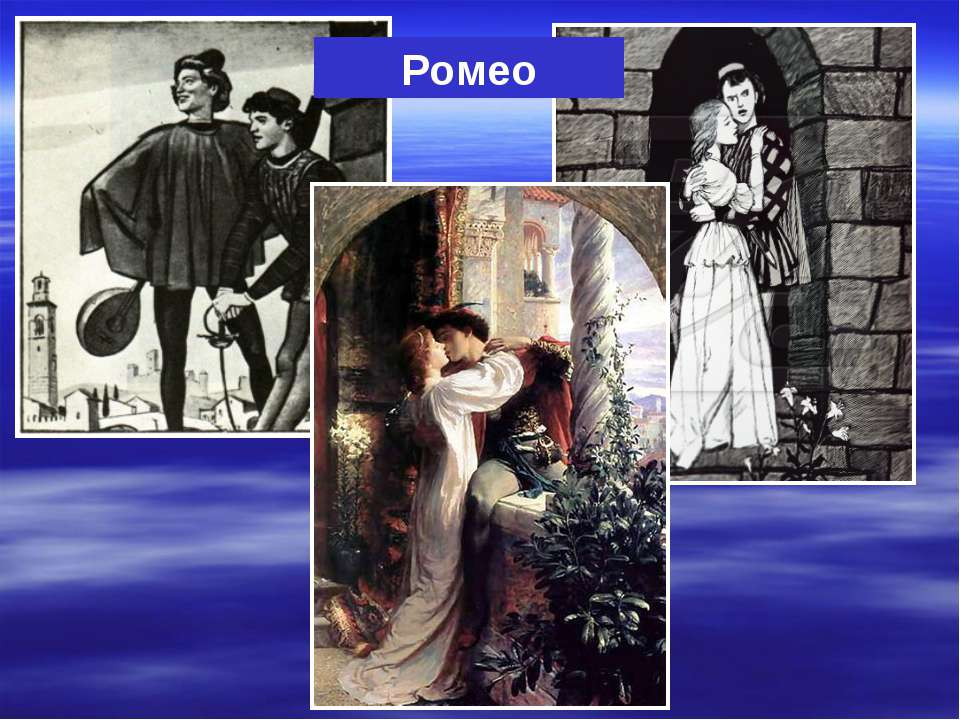 Ромео