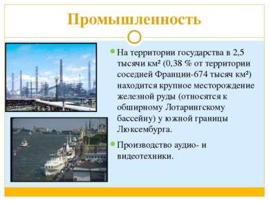 Промышленность На территории государства в 2,5 тысячи км² (0,38% от территор...