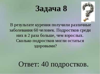 Задача 8 В результате курения получили различные заболевания 60 человек. Подр...