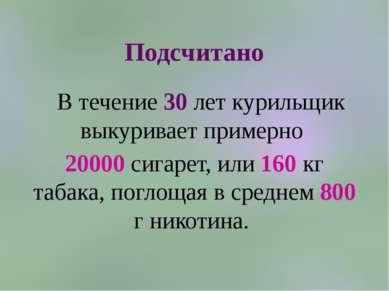 Подсчитано В течение 30 лет курильщик выкуривает примерно 20000 сигарет, или ...