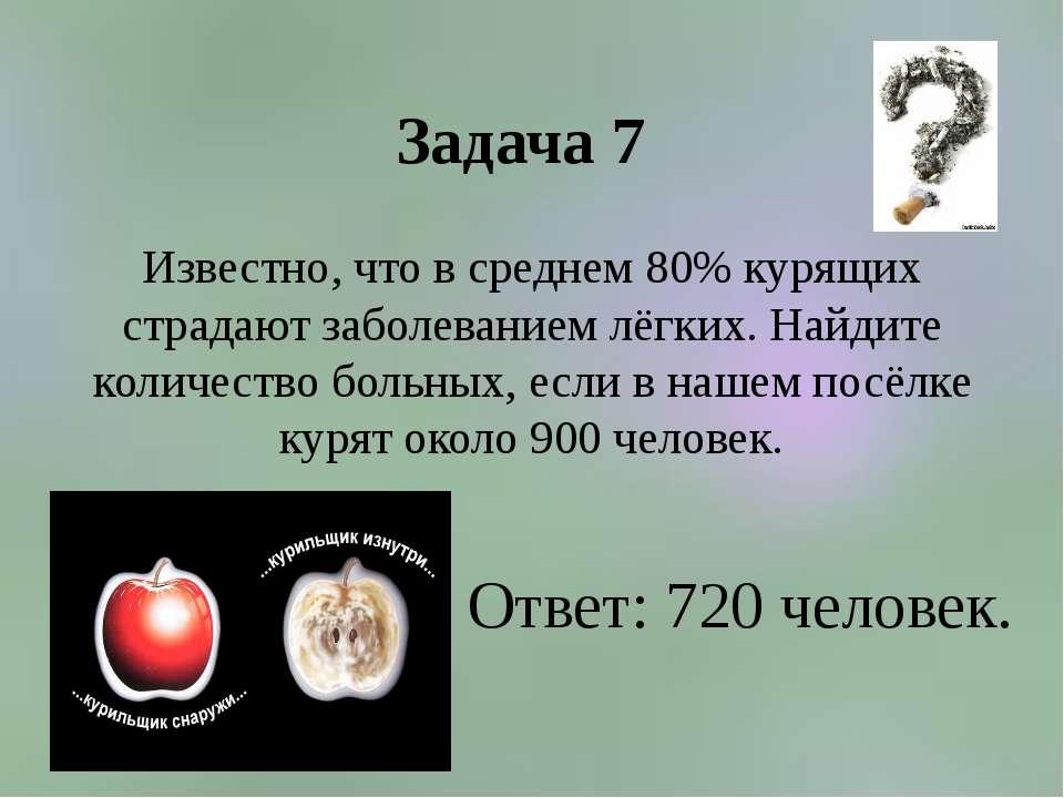 Задача 7 Известно, что в среднем 80% курящих страдают заболеванием лёгких. На...