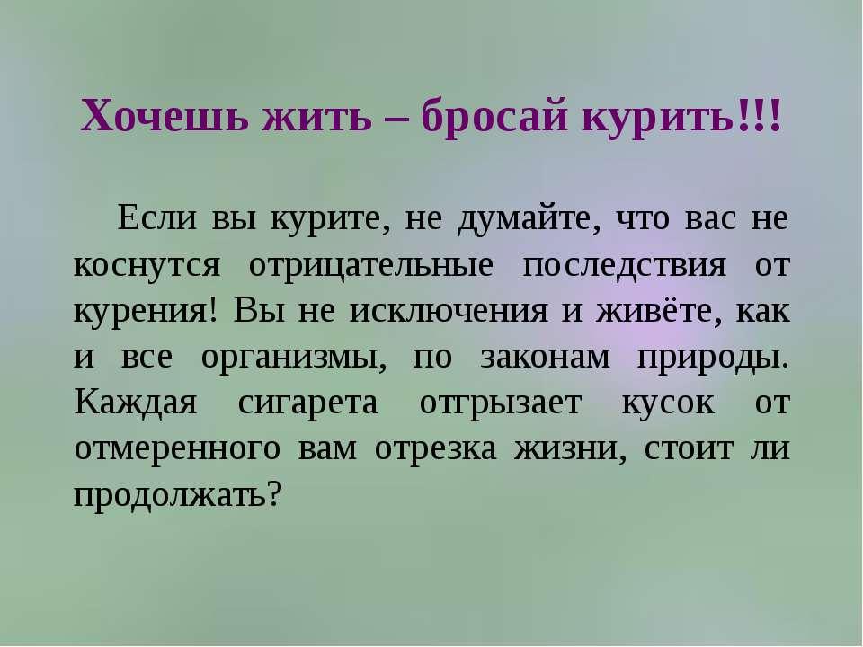 Хочешь жить – бросай курить!!! Если вы курите, не думайте, что вас не коснутс...