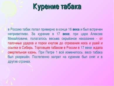 Курение табака в Россию табак попал примерно в конце 16 века и был встречен н...