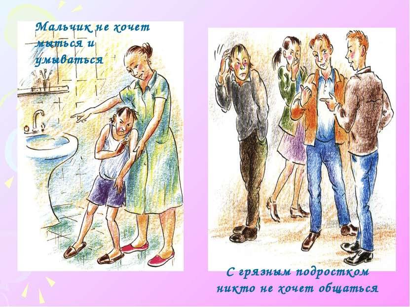 Мальчик не хочет мыться и умываться С грязным подростком никто не хочет общаться