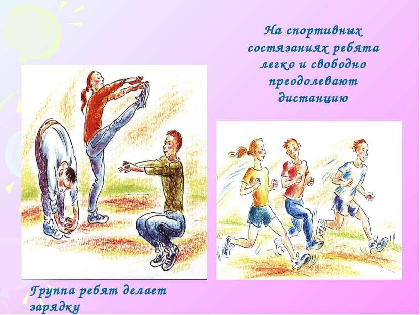 Группа ребят делает зарядку На спортивных состязаниях ребята легко и свободно...