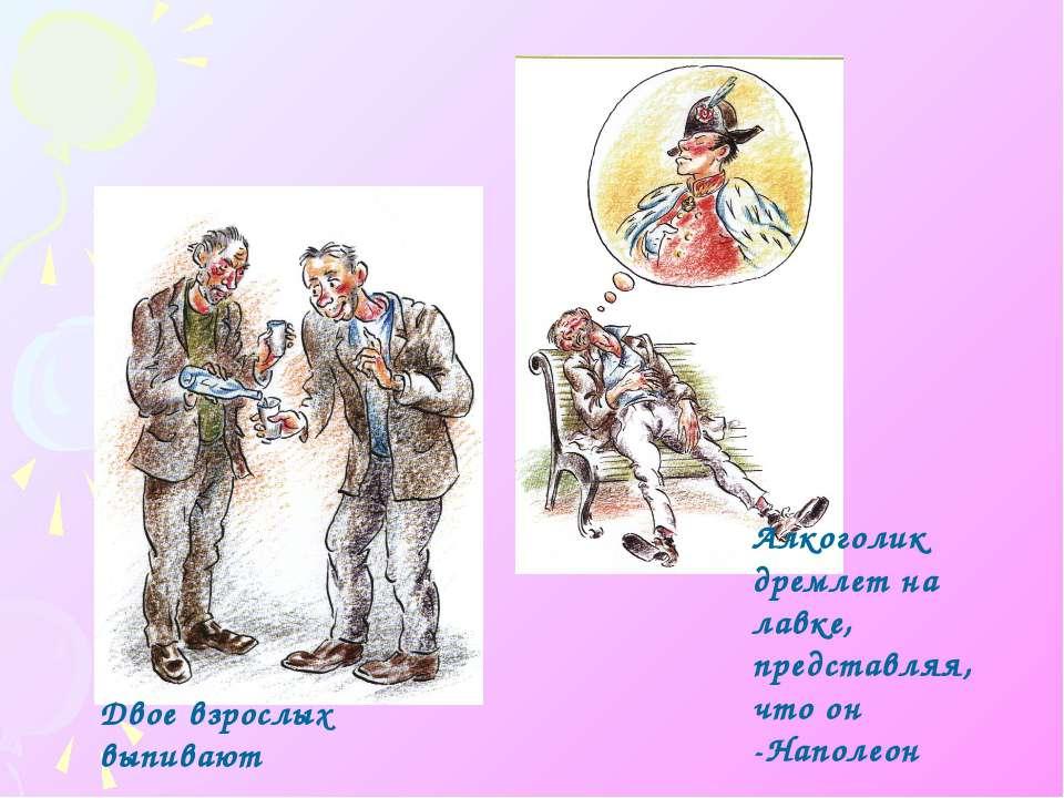 Двое взрослых выпивают Алкоголик дремлет на лавке, представляя, что он -Наполеон