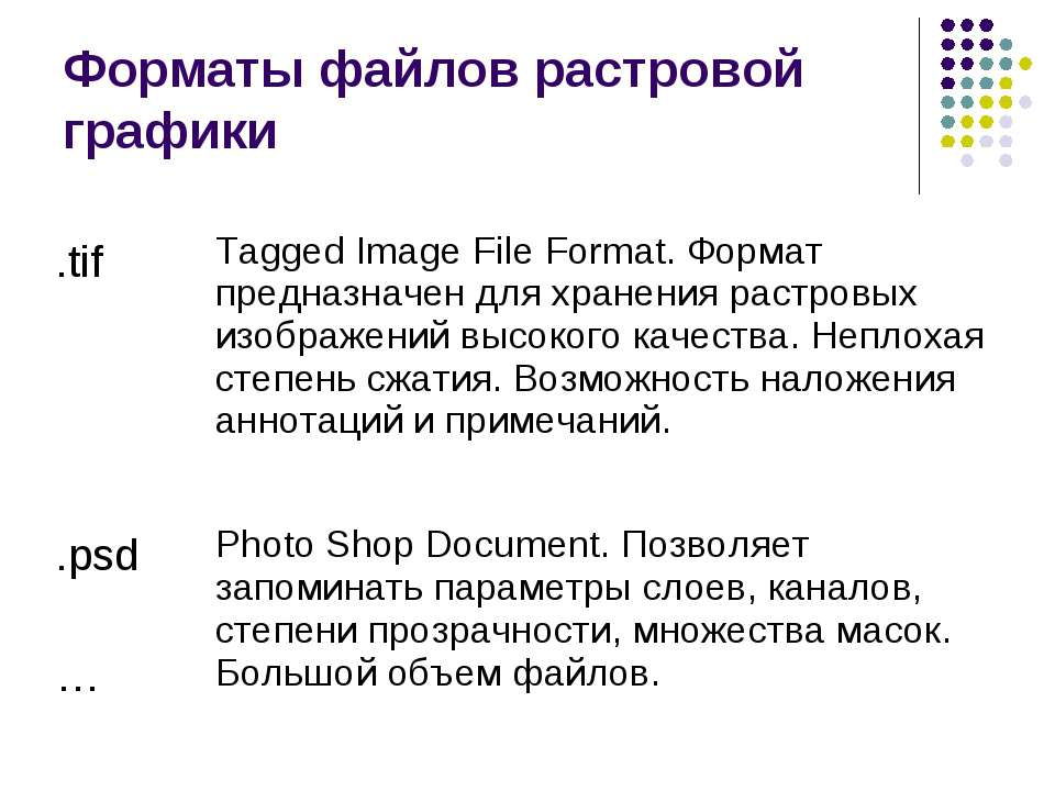 Форматы файлов растровой графики