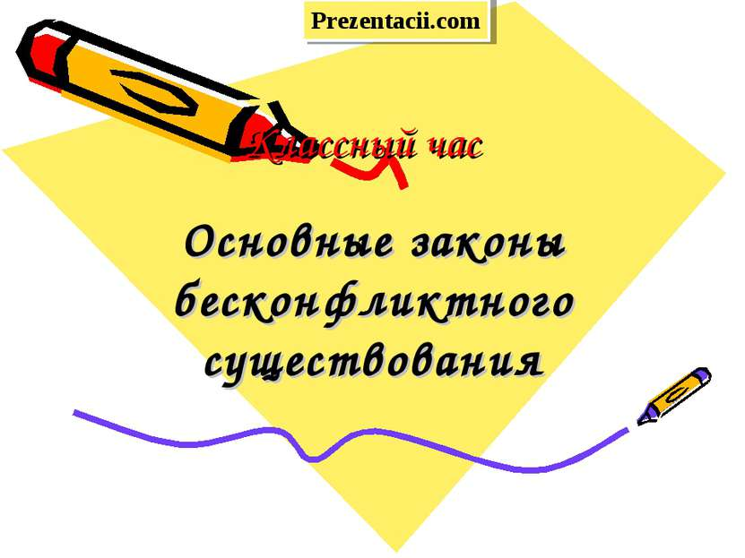 Классный час Основные законы бесконфликтного существования Prezentacii.com