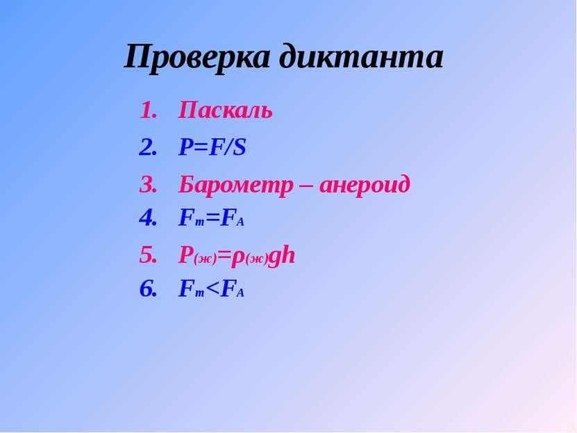 Проверка диктанта Паскаль Р=F/S Барометр – анероид Fт=FА Ρ(ж)=ρ(ж)gh Fт