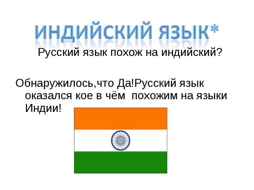 Русский язык похож на индийский? Обнаружилось,что Да!Русский язык оказался ко...