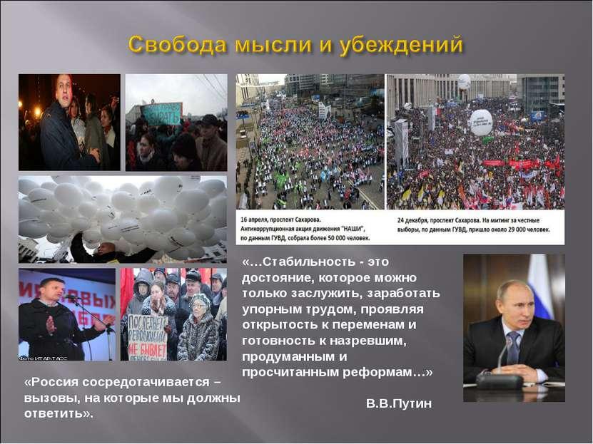 «Россия сосредотачивается – вызовы, на которые мы должны ответить». «…Стабиль...