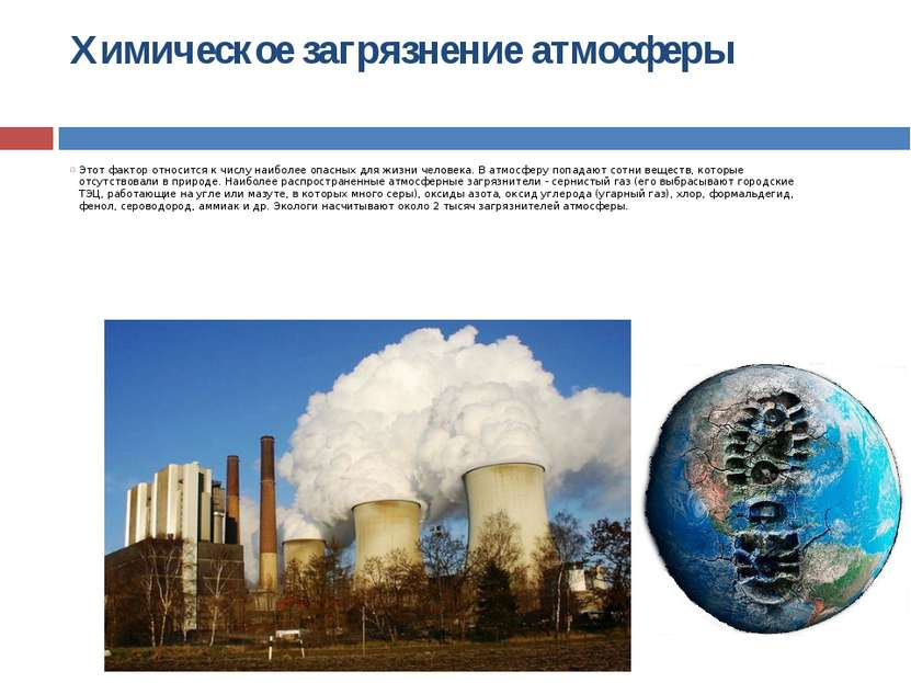 Химическое загрязнение атмосферы Этот фактор относится к числу наиболее опасн...