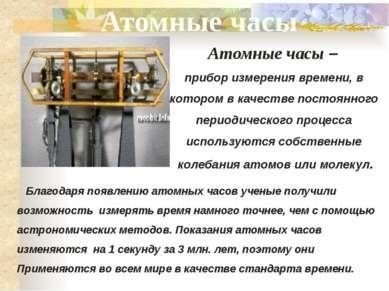 Атомные часы – прибор измерения времени, в котором в качестве постоянного пер...