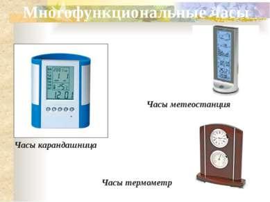 Часы карандашница Часы метеостанция Часы термометр Многофункциональные часы