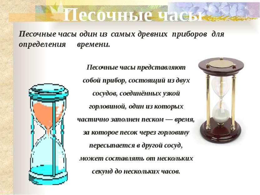 Песочные часы одиниз самыхдревнихприборов для определения времени. ...