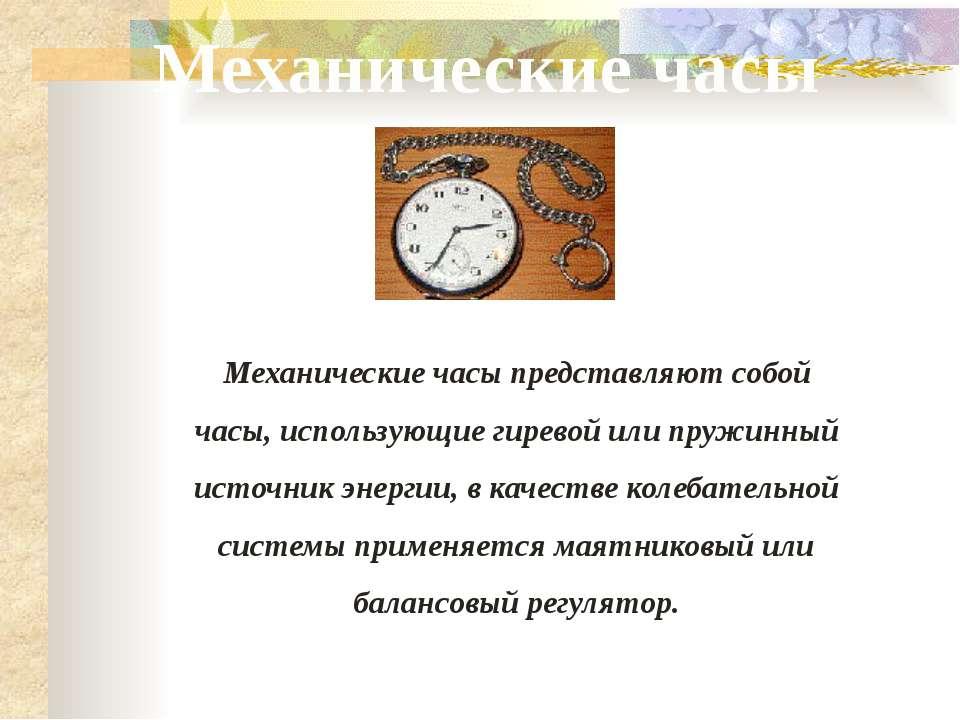 Механические часы представляют собой часы, использующие гиревой или пружинный...
