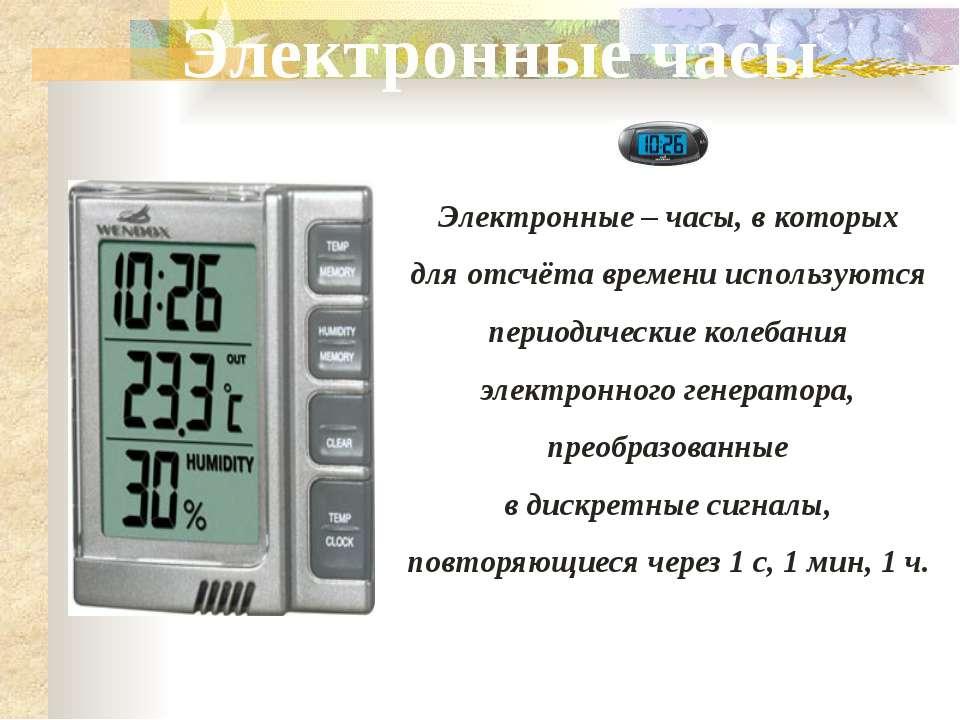 Электронные – часы, в которых для отсчёта времени используются периодические ...