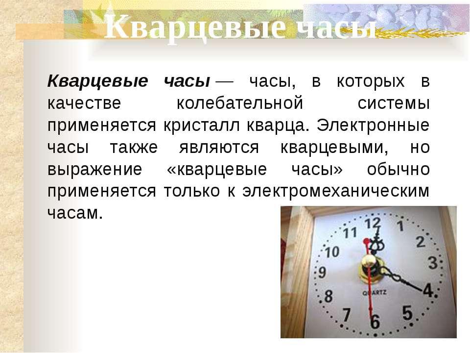 Кварцевые часы Кварцевые часы— часы, в которых в качестве колебательной сист...
